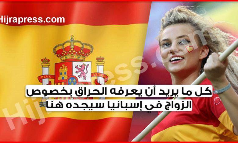 الزواج من إسبانية .. كل ما يريد أن يعرفه الحراق بخصوص الزواج في إسبانيا سيجده هنا