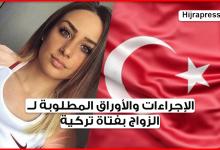 Photo of الزواج من تركية .. تعرف على الإجراءات والوثائق المطلوبة في معاملة الزواج للأجانب في تركيا