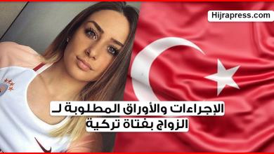 صورة الزواج من تركية .. تعرف على الإجراءات والوثائق المطلوبة في معاملة الزواج للأجانب في تركيا
