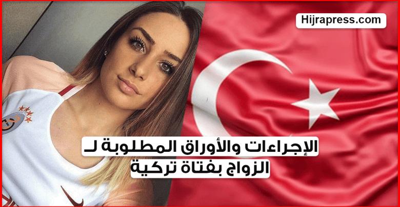 الزواج من تركية .. تعرف على الإجراءات والوثائق المطلوبة في معاملة الزواج للأجانب في تركيا