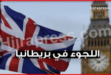 Photo of اللجوء في بريطانيا 2018 .. إليك جميع المعلومات التي ستحتاجها في المملكة المتحدة كطالب لجوء