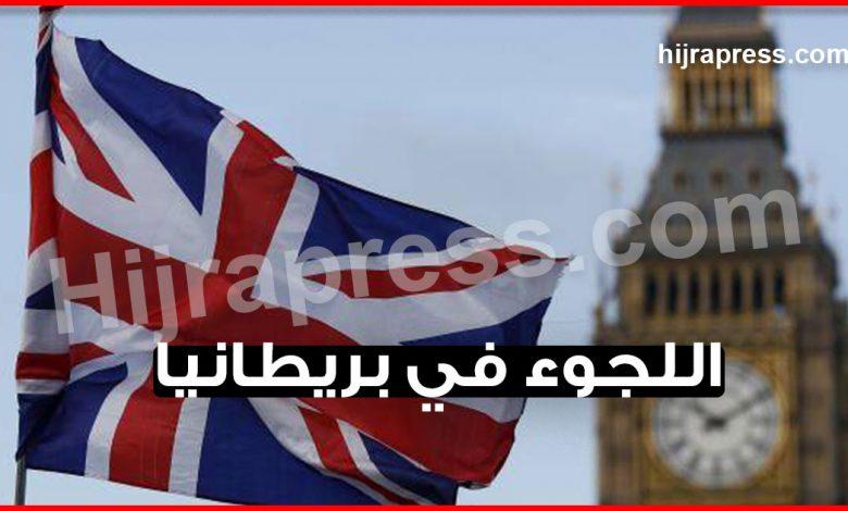 صورة اللجوء في بريطانيا .. إليك جميع المعلومات التي ستحتاجها في المملكة المتحدة كطالب لجوء