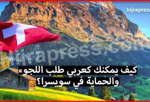 Photo of اللجوء في سويسرا .. كيف يستطيع المهاجر العربي طلب اللجوء والحماية في سويسرا ؟