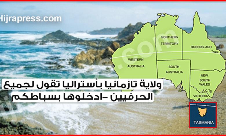 """الهجرة الى أستراليا 2020_2021 .. ولاية تازمانيا تقول لجميع العمال والحرفيين مرحبا """"ادخلوها بسباطكم"""""""
