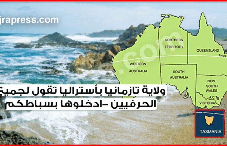 """الهجرة الى أستراليا 2018 .. ولاية تازمانيا تقول لجميع العمال والحرفيين مرحبا """"ادخلوها بسباطكم"""""""