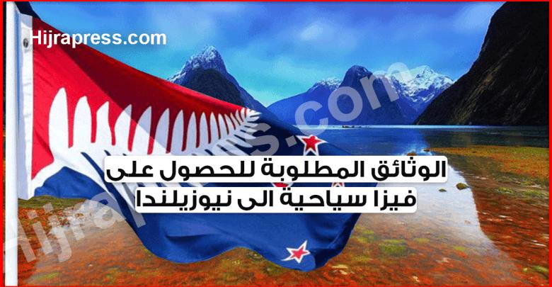 الوثائق المطلوبة لـ الحصول على فيزا سياحية الى نيوزيلندا 2018 عن طريق الأنترنت