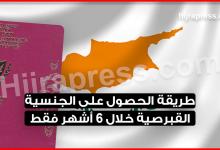 Photo of طريقة الحصول على الجنسية القبرصية خلال 6 أشهر فقط !