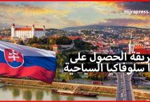 صورة طريقة الحصول على تأشيرة سياحية إلى سلوفاكيا من الألف إلى الياء