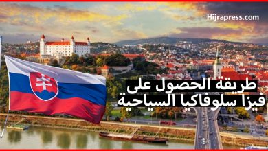 طريقة الحصول على تأشيرة سياحية إلى سلوفاكيا من الألف إلى الياء