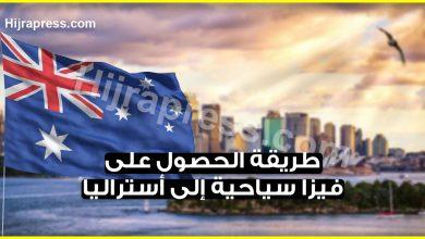 Photo of طريقة الحصول على فيزا سياحية إلى أستراليا زائد عناوين سفارات أستراليا