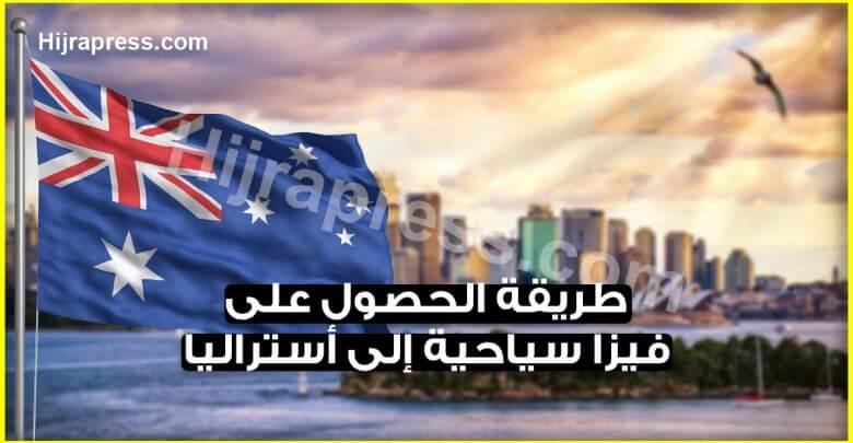 طريقة الحصول على فيزا سياحية إلى أستراليا زائد عناوين سفارات أستراليا