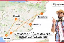 صورة طريقة الحصول على فيزا سياحية الى إسبانيا 2020_2021 بالنسبة للمواطنين الجزائريين