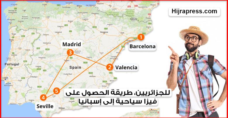 طريقة الحصول على فيزا سياحية الى إسبانيا 2018 بالنسبة للمواطنين الجزائريين