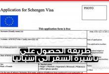 Photo of فيزا إسبانيا  ..الوثائق المطلوبة لإستخراج التأشيرة الإسبانية من أجل السياحة