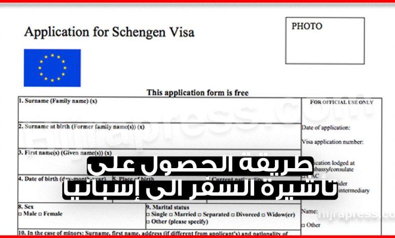 صورة فيزا إسبانيا  ..الوثائق المطلوبة لإستخراج التأشيرة الإسبانية من أجل السياحة