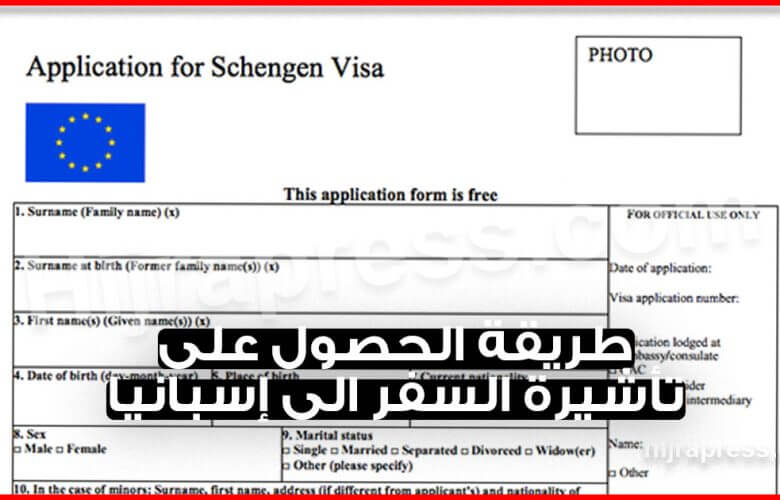 فيزا إسبانيا 2018 ..الوثائق المطلوبة لإستخراج التأشيرة الإسبانية من أجل السياحة