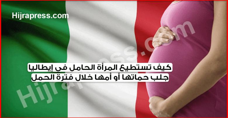 Photo of كيف تستطيع المرأة الحامل في إيطاليا عمل دعوة زيارة لأمها أو حماتها للاعتناء بها أثناء الولادة؟