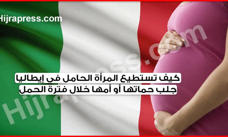 كيف تستطيع المرأة الحامل في إيطاليا عمل دعوة زيارة لأمها أو حماتها للاعتناء بها أثناء الولادة؟
