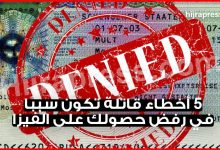 Photo of 5 أخطاء قاتلة تكون سببا في رفض طلبك للحصول على تأشيرة شنغن .. كيف تتجنبها ؟