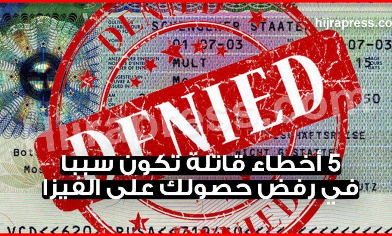 5 أخطاء قاتلة تكون سببا في رفض طلبك للحصول على تأشيرة شنغن .. كيف تتجنبها ؟