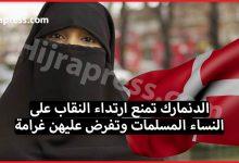 صورة الدنمارك تمنع ارتداء النقاب على النساء المسلمات وتفرض عليهن غرامة