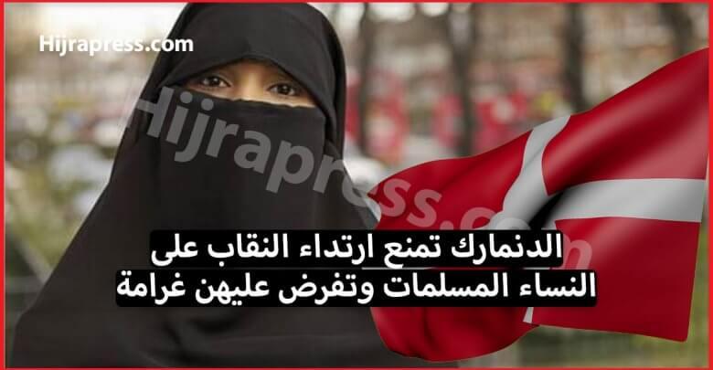 الدنمارك تمنع ارتداء النقاب على النساء المسلمات وتفرض عليهن غرامة