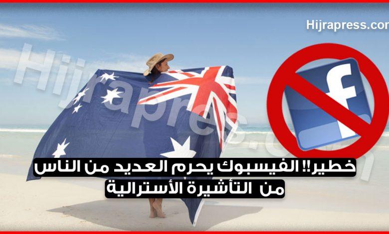 صورة خطير!! الفيسبوك يحرم العديد من الناس من الحصول على التأشيرة الأسترالية بسبب ما ينشرونه عليه