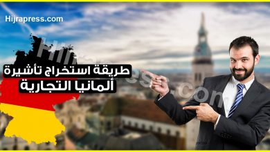 طريقة استخراج تأشيرة ألمانيا التجارية بالنسبة لرجال الأعمال العرب