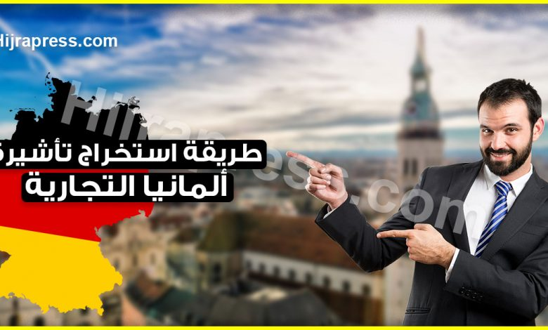 صورة طريقة استخراج تأشيرة ألمانيا التجارية بالنسبة لرجال الأعمال العرب