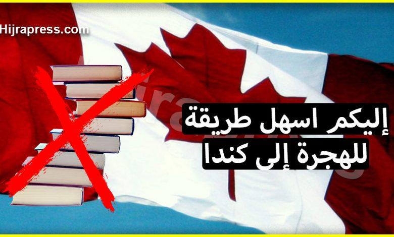 أسهل طريقة للهجرة الى كندا إذا كنت لا تتوفر على مستوى دراسي جيد