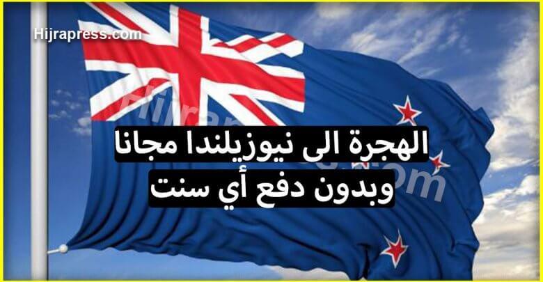 إذا كنت من محبي الهجرة فإليك فرصة لـ الهجرة الى نيوزيلندا مجانا وبدون دفع أي سنت
