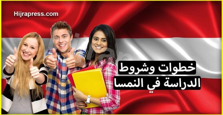 Photo of الدراسة في النمسا .. تعرف على الخطوات والشروط المطلوبة في ذلك للطلاب العرب