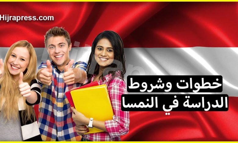 الدراسة في النمسا .. تعرف على الخطوات والشروط المطلوبة في ذلك للطلاب العرب