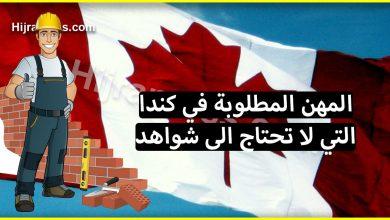 صورة الوظائف والمهن المطلوبة في كندا التي لا تحتاج الى شواهد ولا خبرة