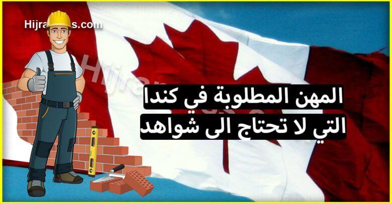 الوظائف والمهن المطلوبة في كندا 2018 التي لا تحتاج الى شواهد ولا خبرة