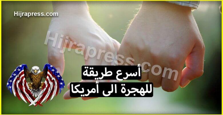Photo of فيزا الخطوبة .. تعرف على أسرع طريقة للهجرة الى أمريكا في أربعة أشهر