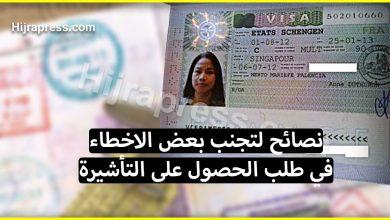 صورة فيزا فرنسا .. نصائح لتجنب بعض الاخطاء القاتلة في طلب الحصول على التأشيرة (اللهم إنا بلغنا)