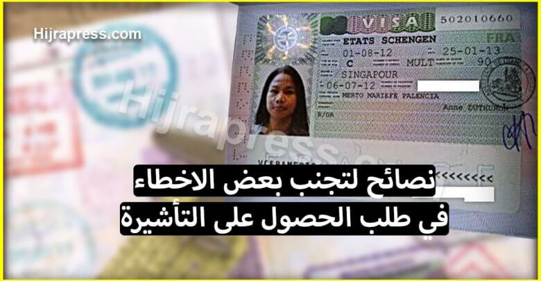 فيزا فرنسا .. نصائح لتجنب بعض الاخطاء القاتلة في طلب الحصول على التأشيرة (اللهم إنا بلغنا)