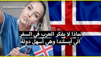 صورة لماذا لا يفكر العرب في السفر الى أيسلندا وهي الدولة الوحيدة التي تمنح تأشيرتها للجميع؟ (باي باي فرنسا)