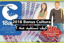 Photo of 2018 Bonus Cultura المقدم من طرف ايطاليا لدعم الشباب بـ €500 .. كيف يمكنك طلبه؟