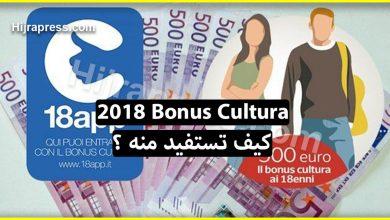 2018 Bonus Cultura المقدم من طرف ايطاليا لدعم الشباب بـ €500 .. كيف يمكنك طلبه؟