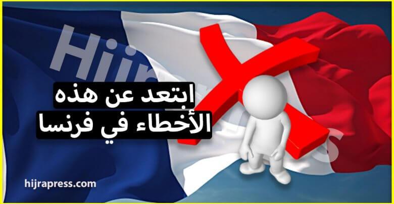 Photo of اذا كنت تريد الهجرة الى فرنسا فلا تقم بهذه الاخطاء الخمسة !