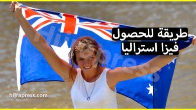 صورة اسهل طريقة للحصول على فيزا استراليا من خلال علاقة مع فتاة استرالية