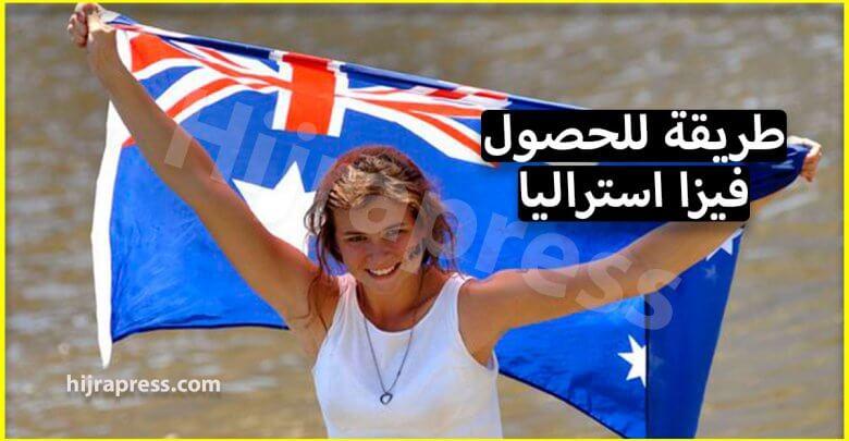 اسهل طريقة للحصول على فيزا استراليا من خلال علاقة مع فتاة استرالية