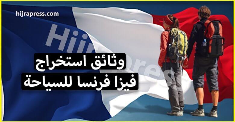 Photo of الاوراق المطلوبة لاستخراج فيزا فرنسا سياحة لزيارة الأهل والأصدقاء 2018