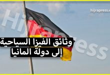 Photo of الاوراق المطلوبة للحصول على تاشيرة المانيا سياحة 2018