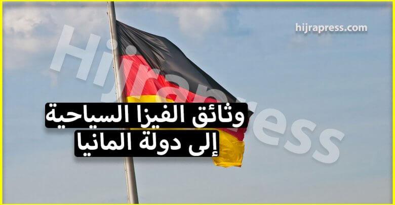 الاوراق المطلوبة للحصول على تاشيرة المانيا سياحة 2018
