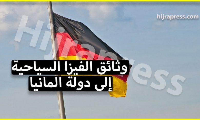 صورة الاوراق المطلوبة للحصول على تاشيرة المانيا سياحة 2020_2021
