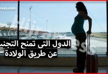 Photo of الدول التى تمنح جنسيتها للأطفال بمجرد أن يولد الطفل على أرضها