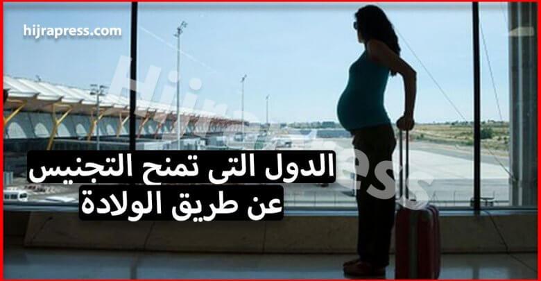 الدول التى تمنح جنسيتها للأطفال بمجرد أن يولد الطفل على أرضها